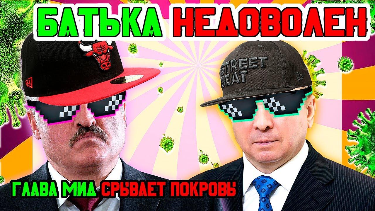 БАТЬКА опять НЕДОВОЛЕН, глава МИД СРЫВАЕТ ПОКРОВЫ, Россия и Беларусь.