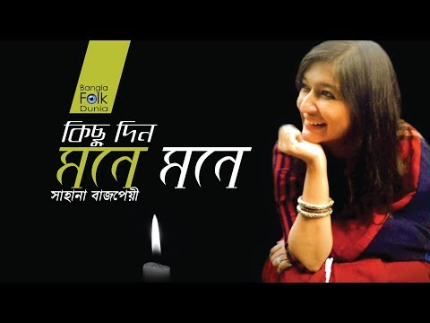 Kichudin Mone Mone | Sahana Bajpaie | Bangla Folk Dunia