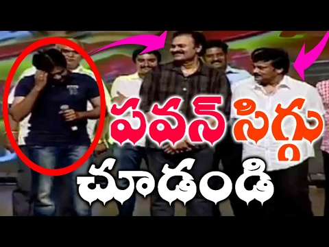 Thumbnail: VIDEO : పవన్ సిగ్గు చూడతరమా.... - Katamarayudu Pawan Kalyan Feels Shy On Stage - Chiranjeevi Speech