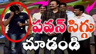 VIDEO : పవన్ సిగ్గు చూడతరమా.... - Katamarayudu Pawan Kalyan Feels Shy On Stage - Chiranjeevi Speech