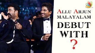 Allu Arjuns Malayalam debut with Mohanlal? | Hot Malayalam Cinema News