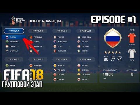 ЧЕМПИОНАТ МИРА 2018 ЗА СБОРНУЮ РОССИИ В FIFA 18   ГРУППОВОЙ ЭТАП   WORLD CUP 2018 Russia