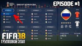 ЧЕМПИОНАТ МИРА 2018 ЗА СБОРНУЮ РОССИИ В FIFA 18 | ГРУППОВОЙ ЭТАП | WORLD CUP 2018 Russia