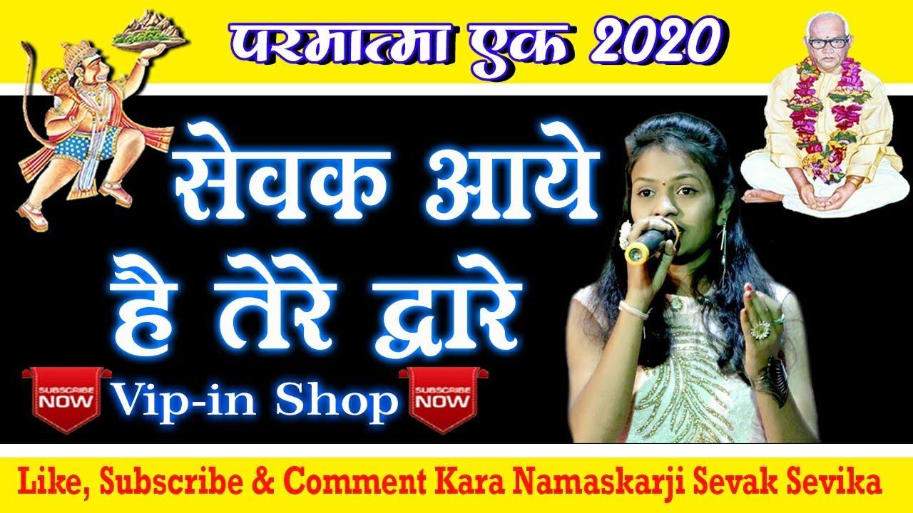 सेवक आये है तेरे द्वारे | New Parmatma Ek Song | Parmatma Ek | Mahadevan Marbate