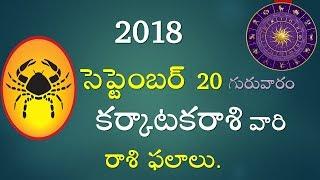 Karkataka Rasi September 20th 2018||Daily Horoscope||Astrology||Rasi||V Prasad Health Tips Telugu||