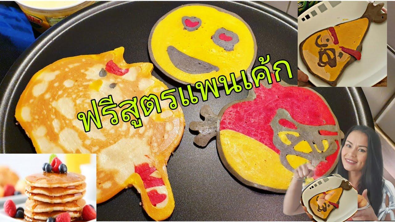 วิธีทำแป้งแพนเค้ก แพนเค้กการ์ตูนน่ารักๆ สอนทำอาหาร สูตรฟรี - YouTube