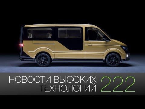 Новости высоких технологий #222: Volkswagen MOIA и ИИ от NVIDIA