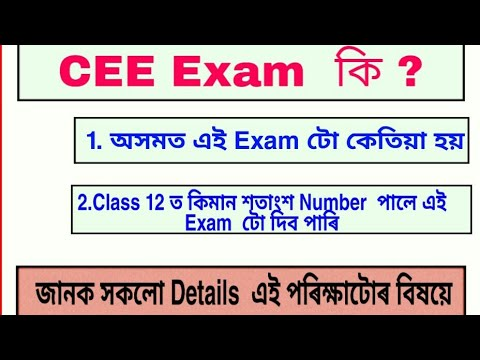 Assam CEE Exam 2020  Full Details  || Anurag Tech