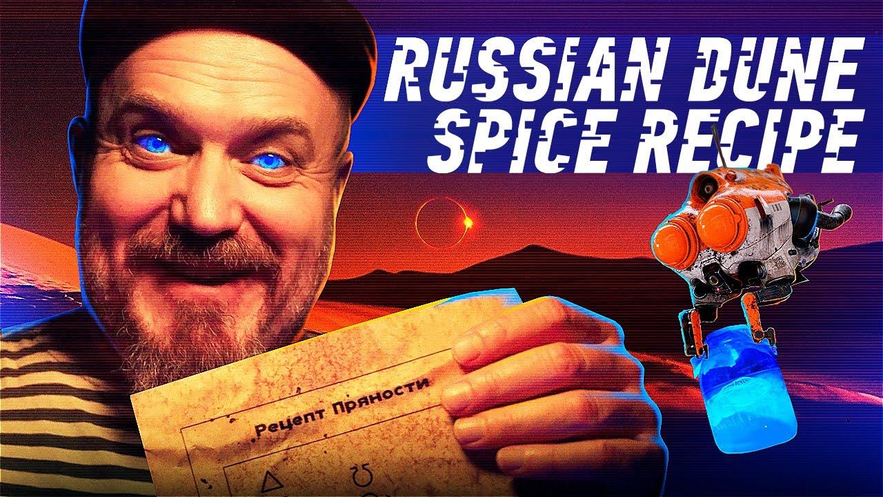 RUSSIAN DUNE. SPICE RECIPE // РУССКАЯ ДЮНА. РЕЦЕПТ ПРЯНОСТИ