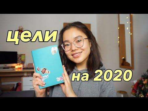 Мои Цели на 2020