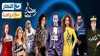 Ramadan Series On Al-Nahar Channel | برومو مجمع لمسلسلات رمضان على قناة النهار فى رمضان