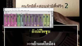 ฮักบ่าวเมียปะMIX-Karaoke