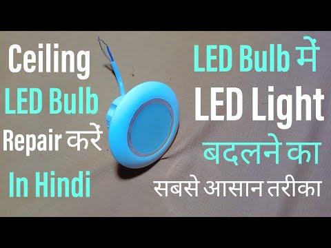How To Repair Ceiling LED Bulb In Hindi | How To Repair Deep LED Bulb | छत वाली LED बल्ब रिपेयर करें