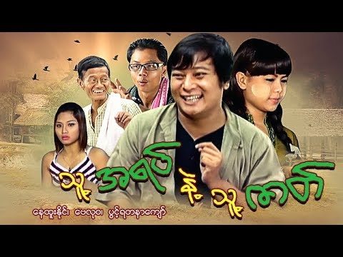 myanmar-movies-thu-a-yat-&-thu-z-nay-htoo-naing,-bay-lu-wa,-pwint-yadanar-kyaw
