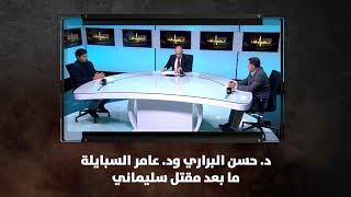 د. حسن البراري ود. عامر السبايلة - ما بعد مقتل سليماني - نبض البلد