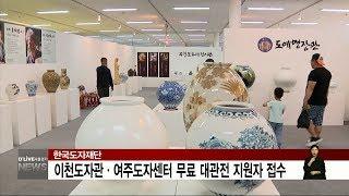 한국도자재단, 이천·여주 대관전 지원자 접수(서울경기케…