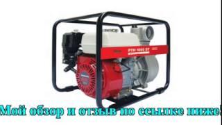 Мотопомпа для слабозагрязненной воды fubag pt(, 2016-06-29T21:29:01.000Z)