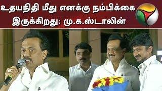 உதயநிதி மீது எனக்கு நம்பிக்கை இருக்கிறது: மு.க.ஸ்டாலின்   DMK   MK Stalin