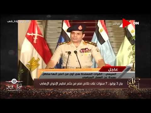 كل يوم - 7 سنوات على خلاص مصر من حكم تنظيم الإخوان الإرهابي  - 22:59-2020 / 6 / 30