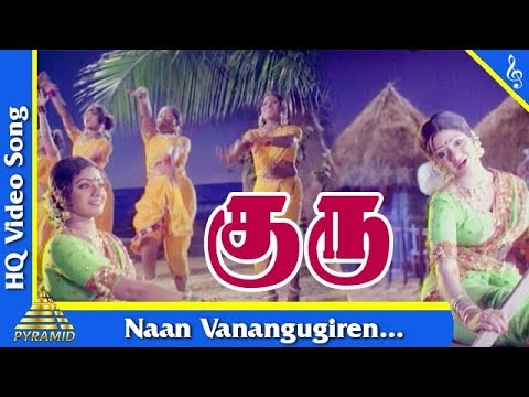 Guru 1980 tamil film mp3 songs free download