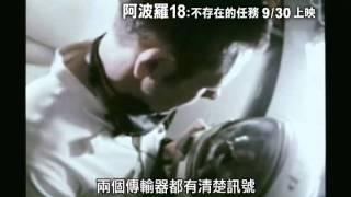 【阿波羅18:不存在的任務】Apollo18 中文電影預告2