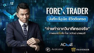 Forex Trader บันทึก(ไม่)นิด ชีวิตติดเทรด - | ACME OFFICIAL |