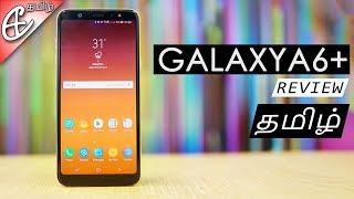Galaxy A6 Plus | A6+ Review - Samsung சொல்லாத உண்மைகள்!