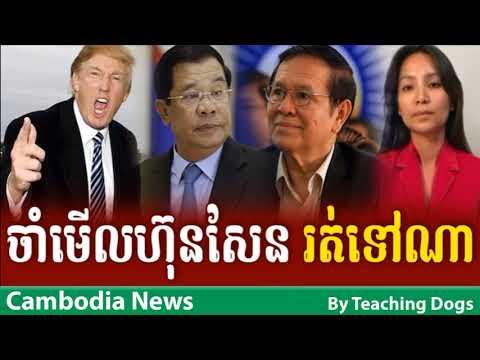Cambodia TV News CMN Cambodia Media Network Radio Khmer Night Wednesday 09/20/2017