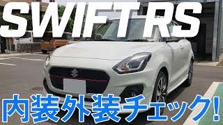 SUZUKI  SWIFT RS【スズキ スイフト RS】 外装・内装チェック!