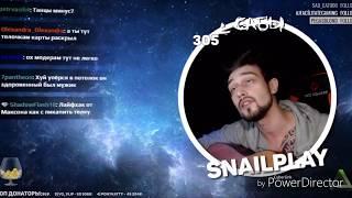 snailkick это песня для тебя текст