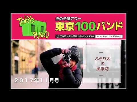 安田太の『ふらり太の風来坊』2017年11月号