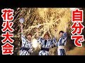 いわき花火大会 創作花火【自由に羽ばたけ!~beatgoeson~】No.1
