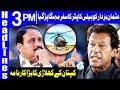 Punjab CM Usman Buzdar uses official helicopter | Headlines 3 PM |14 January 2019 | Dunya News