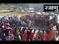राजाणु गाँव में मनये गए त्यौहार की एक पेशकश आपके लिए