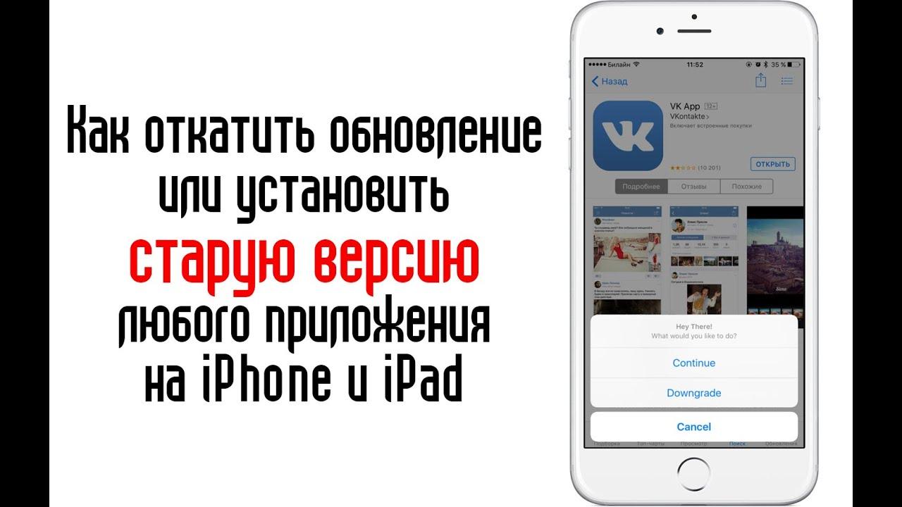 Как скачать предыдущую версию приложения на айфон