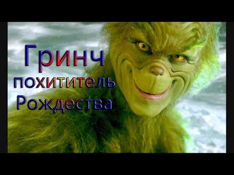 Обзор фильма Гринч - похититель Рождества (2000)