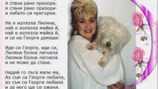 Катя Близнакова - Лиляно, моме /HD, new video/