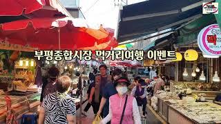 신나는 전통시장 먹거리 이벤트  부평종합시장