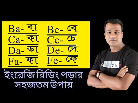কীভাবে সহজেই ইংরেজি রিডিং পড়া শিখবেন,Basic english learning || Learn english online free, part-1