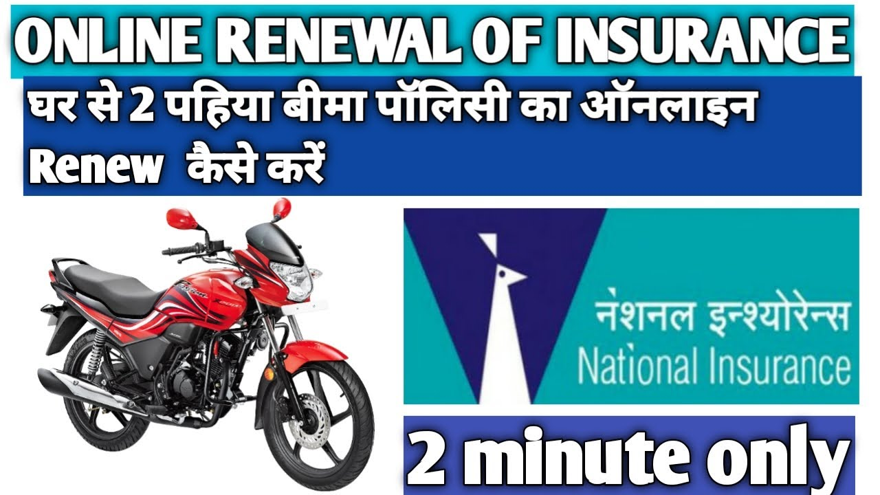 How to|Renew your National Insurance policy|Insurance ...