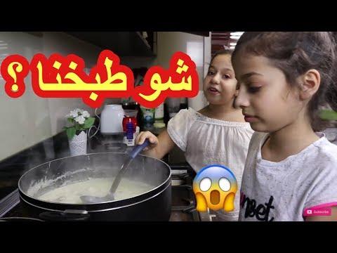 روان وريان ساعدوا ماما بالطبخ! كانت مفاجأة لبابا!! 😱 thumbnail