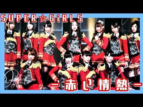 【スパガ】6th 赤い情熱 Best Shot Version.