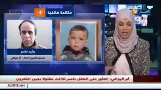 العثور على جثة الطفل ناصر تلاغت مقطعة داخل كيس بعين فكرون ام البواقي