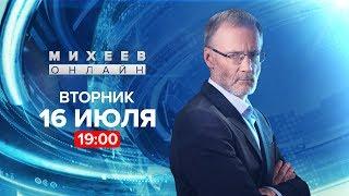 Михеев об ДРСМД, обострении между ЕС и Турцией и «Царских днях»