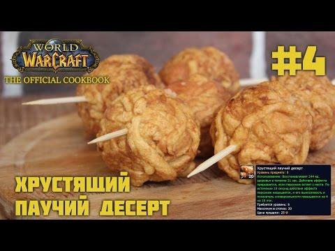 #4 Хрустящий паучий десерт - World of Warcraft: The Official Cookbook