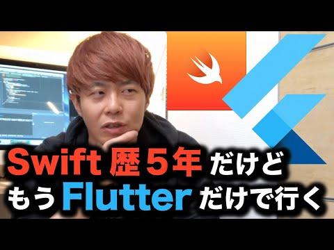 Swift歴5年だけどもうFlutterだけで行こうと思います【プログラミング】【アプリ開発】