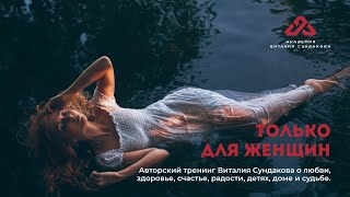 Только для женщин. Виталий Сундаков