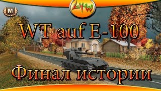 WT auf E-100 Финал истории ~World of Tanks~