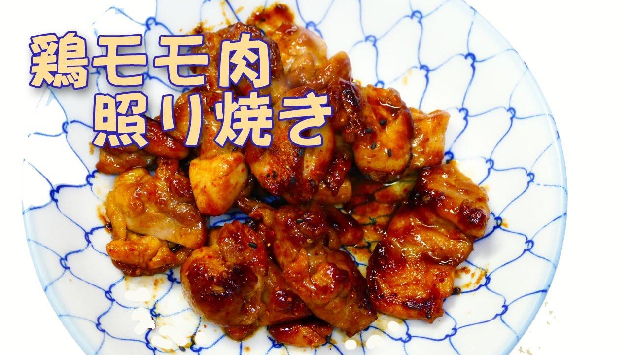 の たれ 焼肉 鶏肉