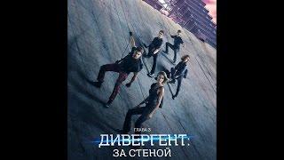 Дивергент, глава 3: За стеной Трейлер в кино с 10 марта